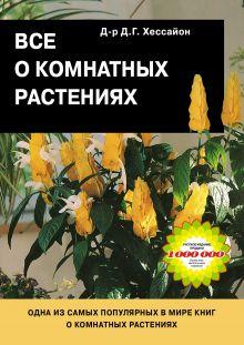 Хессайон Д.Г. - Все о комнатных растениях обложка книги