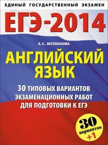 Музланова Е.С. - ЕГЭ-2014. Английский язык. (60х90/8) 30 типовых вариантов заданий для подготовки к ЕГЭ. обложка книги