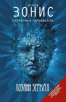 Зонис Ю.А. - Хозяин зеркал обложка книги