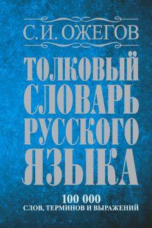 Ожегов С.И. - Толковый словарь русского языка: около 100 000 слов, терминов и фразеологических выражений обложка книги