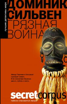 Сильвен Д. - Грязная война обложка книги