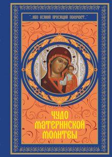 . - Чудо материнской молитвы обложка книги