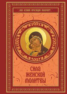 . - Сила женской молитвы обложка книги