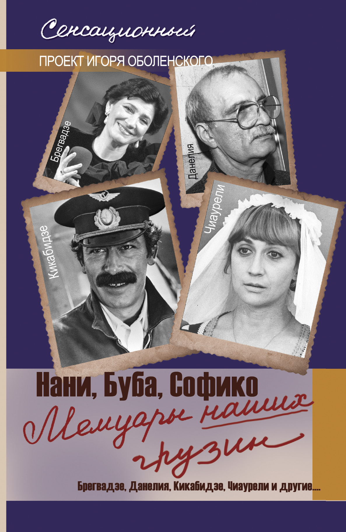 Мемуары наших грузин ( Оболенский И.В.  )