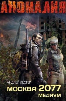 Лестер А. - Москва 2077. Медиум обложка книги