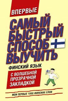 . - Самый быстрый способ выучить финский язык. Мои первые 1000 финских слов обложка книги