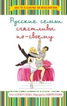 Русские семьи счастливы по-своему обложка книги