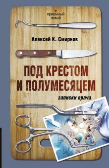 Смирнов А.К. - Под крестом и полумесяцем обложка книги