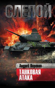Воронин А.Н. - Слепой. Танковая атака обложка книги