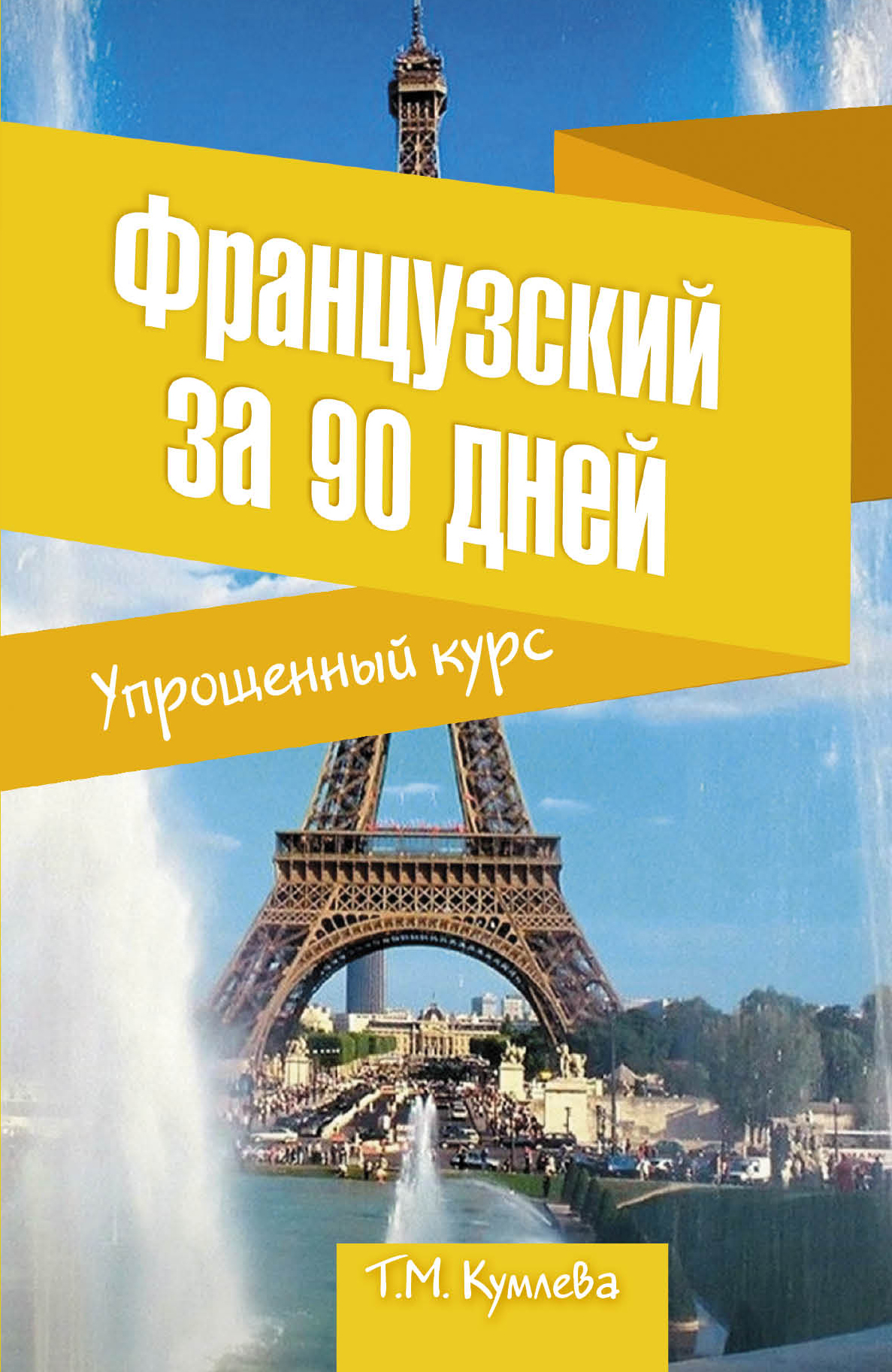 Французский за 90 дней. Упрощенный курс ( Кумлева Т.М.  )