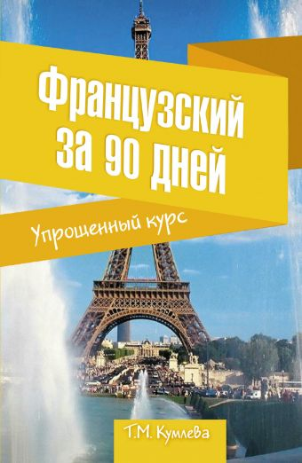 Французский за 90 дней. Упрощенный курс Кумлева Т.М.