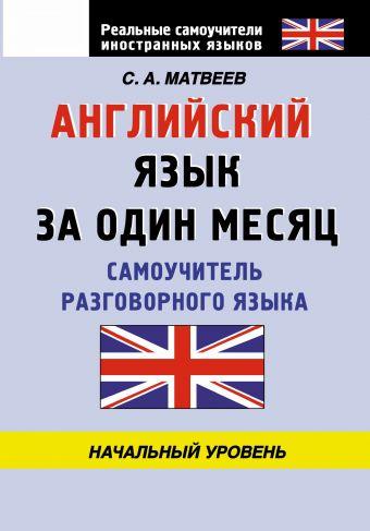 Английский язык за один месяц. Самоучитель разговорного языка Матвеев С.А.
