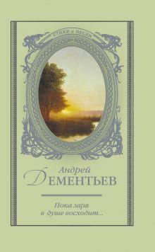 Дементьев А.Д. - Пока заря в душе восходит обложка книги
