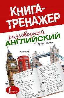 Трофименко Т.Г. - Разговорный английский обложка книги