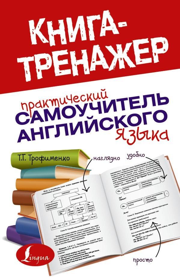 Практический самоучитель английского языка Трофименко Т.Г.