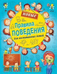 Шалаева Г.П. - Новые правила поведения для воспитанных детей обложка книги
