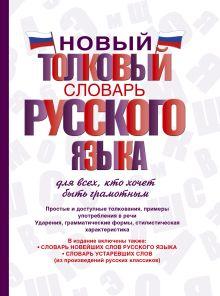 Алабугина Ю.В. - Новый толковый словарь русского языка для всех, кто хочет быть грамотным обложка книги