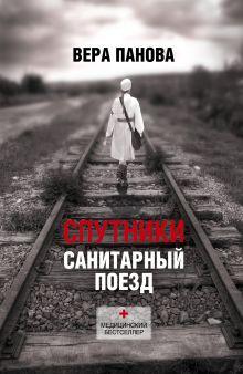 Панова В.Ф. - Спутники обложка книги