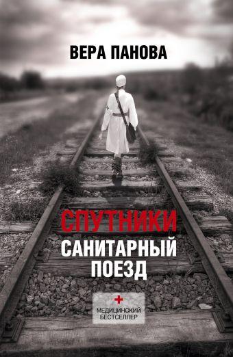 Спутники Панова В.Ф.