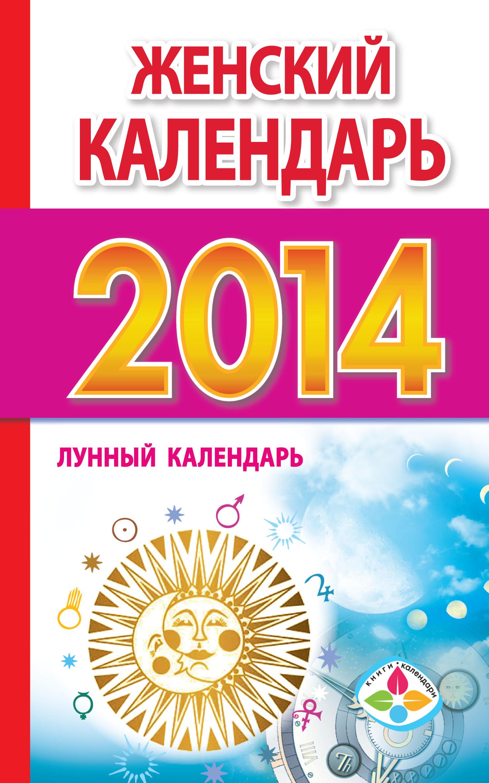 Камень В. Женский календарь. Лунный календарь на 2014 год на какую луна лучше сотовый в январе 2014
