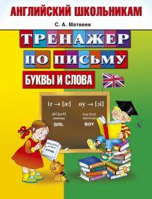 Матвеев С.А. - Тренажер по письму. Английский школьникам. Буквы и слова обложка книги