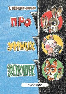 Про умных зверушек обложка книги