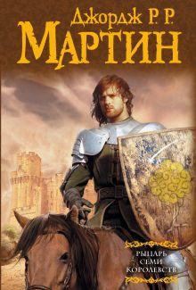 Мартин Д. - Рыцарь Семи Королевств обложка книги