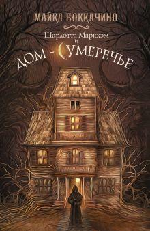 Шарлотта Маркхэм и Дом-Сумеречье обложка книги