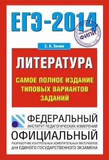 ЕГЭ-2014. ФИПИ. Литература. (70x100/16) Самое полное издание типовых вариантов заданий обложка книги
