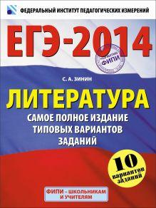 ЕГЭ-2014. ФИПИ. Литература. (60х90/8) Самое полное издание типовых вариантов. обложка книги