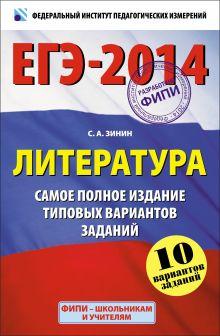 ЕГЭ-2014. ФИПИ. Литература. (60х90/16) Самое полное издание типовых вариантов. обложка книги