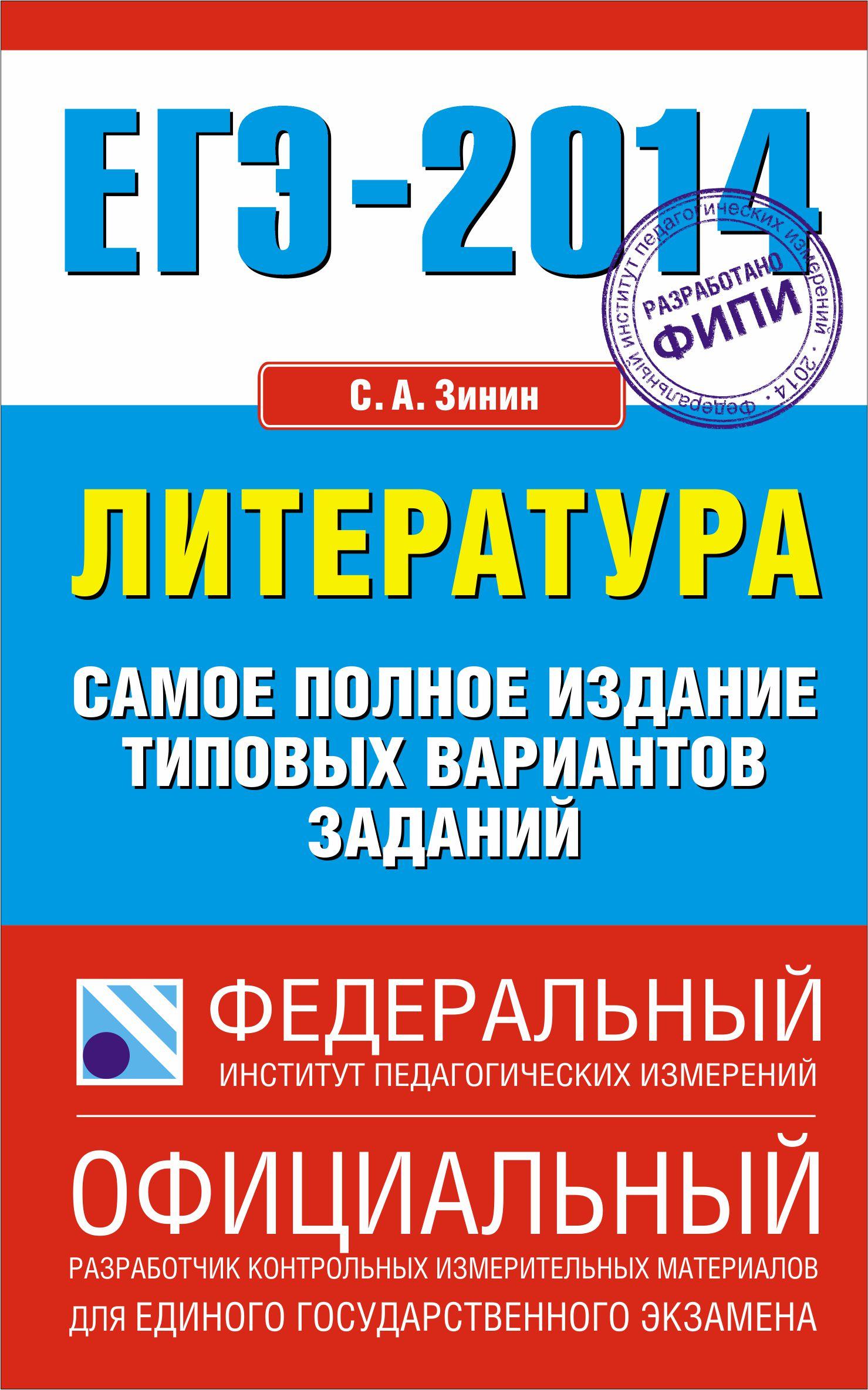ЕГЭ-2014. ФИПИ. Литература. (84х108/32) Самое полное издание типовых вариантов заданий ( Зинин С.А.  )
