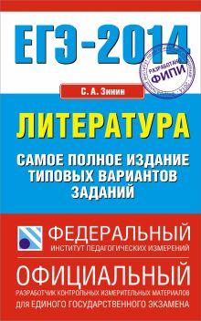 ЕГЭ-2014. ФИПИ. Литература. (84х108/32) Самое полное издание типовых вариантов заданий