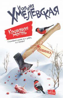 Кровавая месть обложка книги