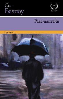 Беллоу С. - Равельштейн обложка книги