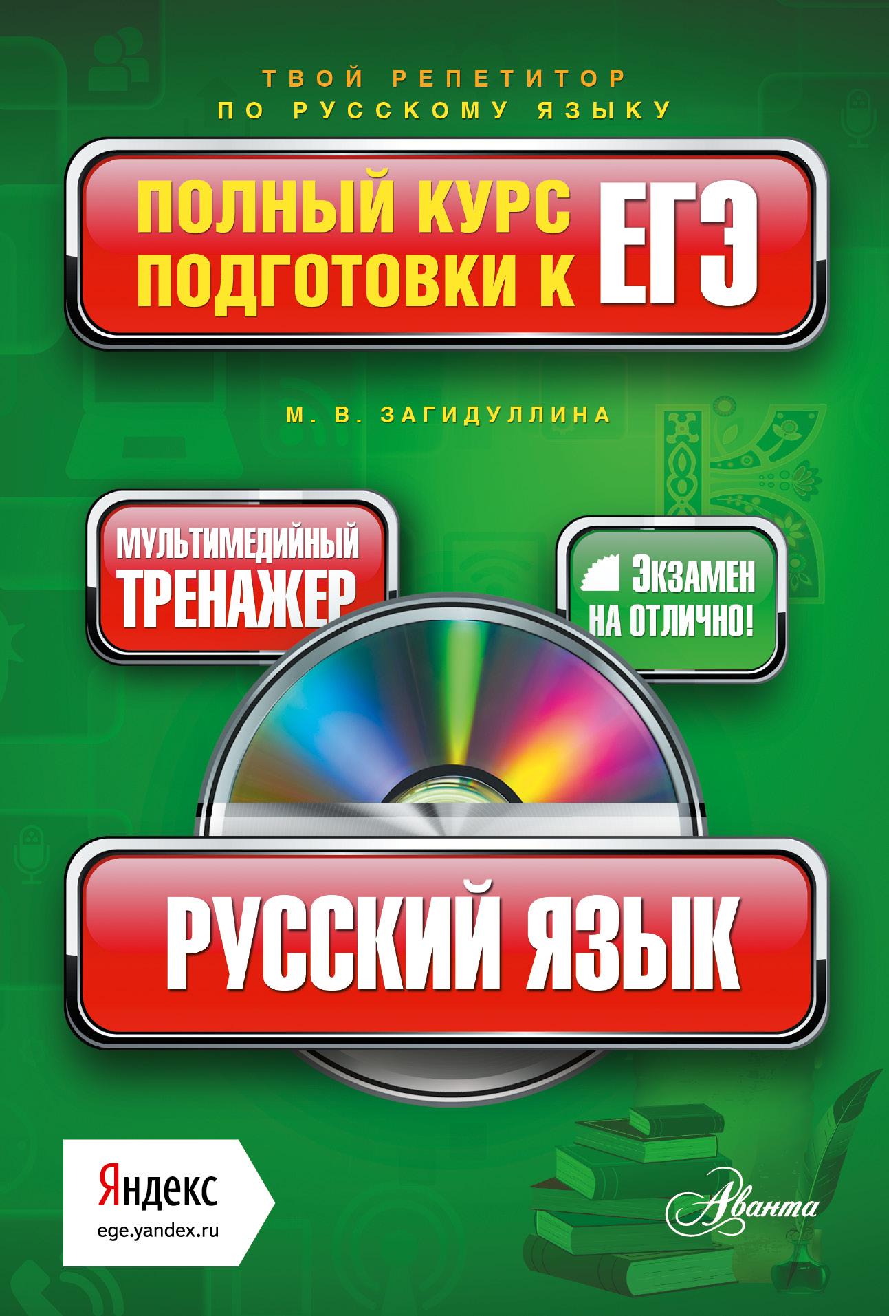 Загидуллина М.В. Русский язык. Полный курс подготовки к ЕГЭ (+CD) математика полный курс подготовки к егэ cd