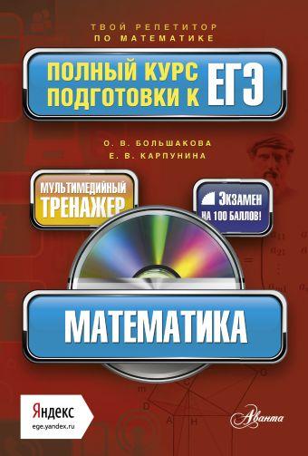 Математика. Полный курс подготовки к ЕГЭ (+CD) Большакова О.В., Карпунина Е.В.