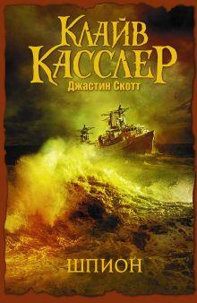 Касслер К., Скотт Дж. - Шпион обложка книги