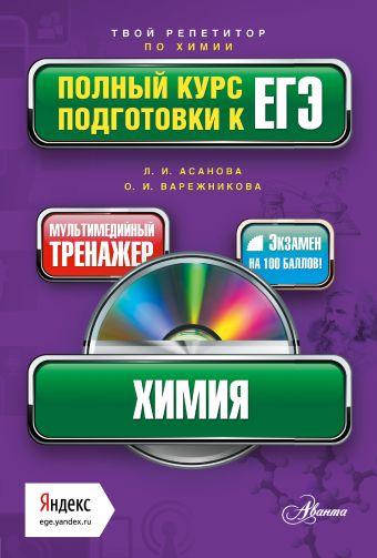 Химия. Полный курс подготовки к ЕГЭ (+CD) .