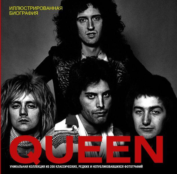 Queen. Иллюстрированная биография