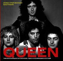 Queen. Иллюстрированная биография обложка книги