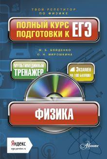 . - Физика. Полный курс подготовки к ЕГЭ (+CD) обложка книги