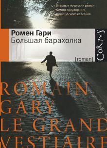 Гари Ромен - Большая барахолка обложка книги
