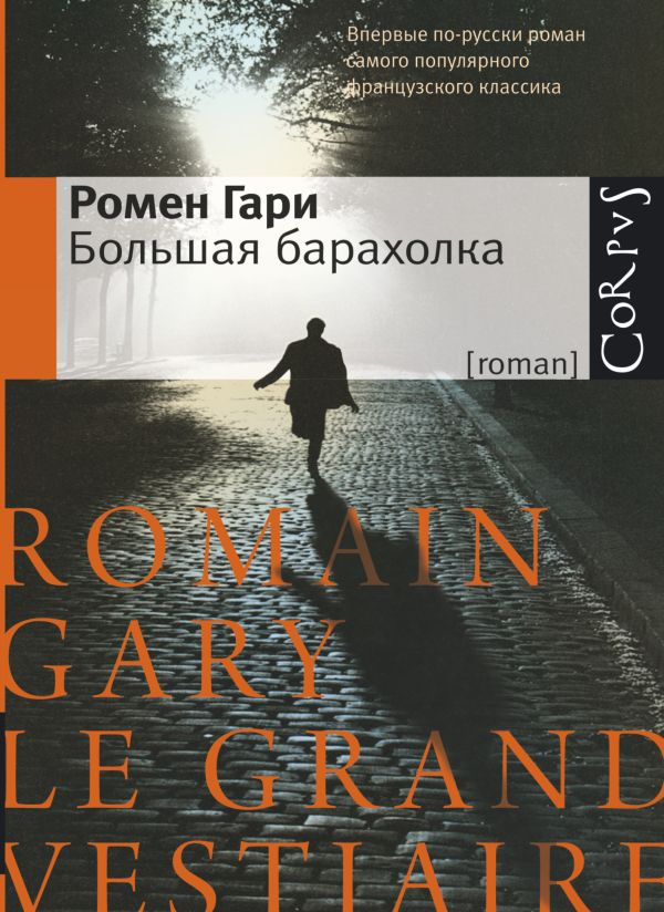Большая барахолка Гари Ромен