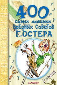 Остер Г.Б. - 400 самых любимых вредных советов Г.Остера обложка книги