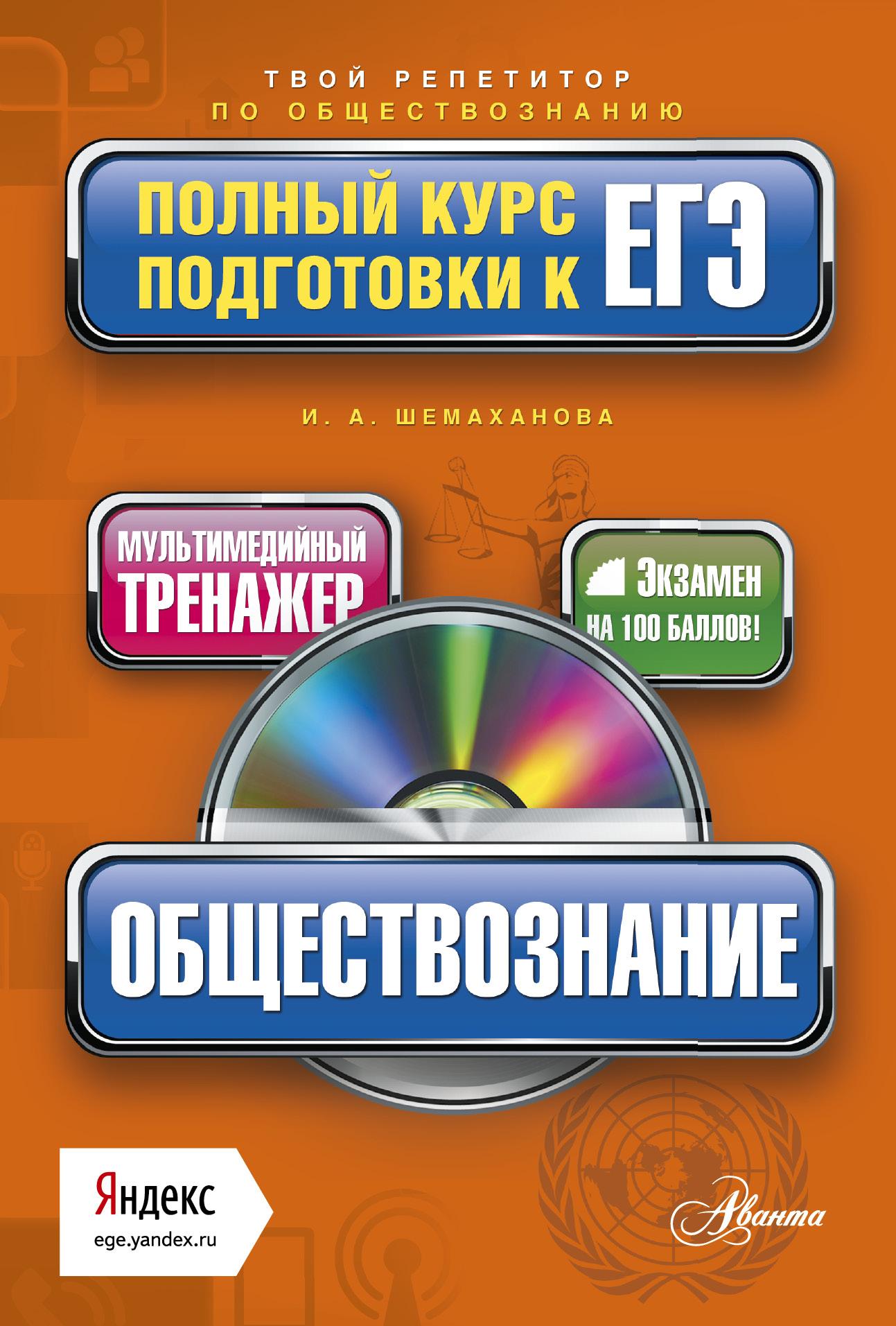 Обществознание. Полный курс подготовки к ЕГЭ (+CD) ( Шемаханова И.А.  )