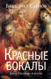 Сарнов Б.М. - Красные бокалы. Булат Окуджава и другие обложка книги