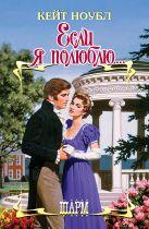 Ноубл Кейт - Если я полюблю...' обложка книги