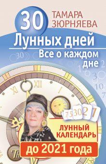 Зюрняева Тамара - 30 лунных дней. Все о каждом дне. Лунный календарь до 2021 года обложка книги
