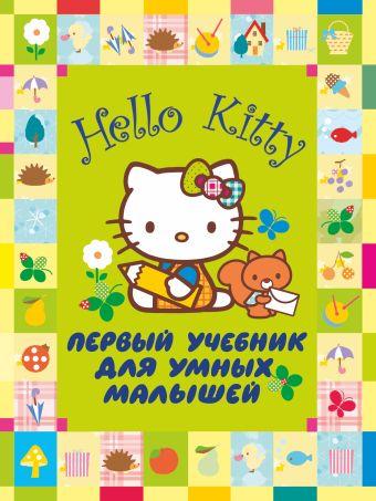 Hello Kitty. Первый учебник для умных малышей .
